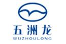 深圳五洲龙汽车有限公司