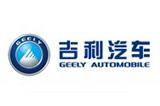 吉利控股集团汽车销售有限公司
