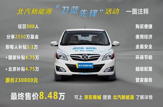 北汽新能源e150ev纯电动汽车
