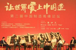 银隆集团董事长魏银仓出席第二届中国制造高峰论坛