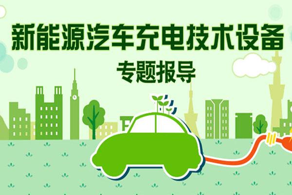 2016新能源汽车充电设备专题报道