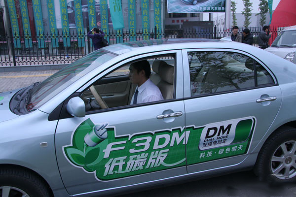 比亚迪F3DM双模电动车