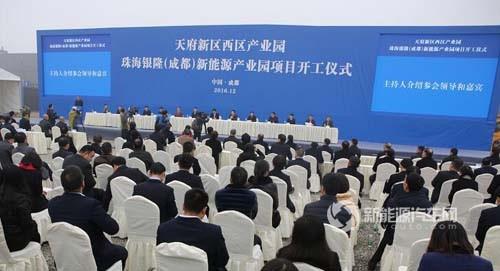 珠海银隆100亿元新能源产业园项目成都开工