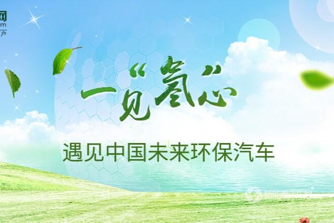 """一见""""氢""""心 遇见中国未来环保汽车"""