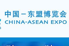 第十四届中国-东盟博览会