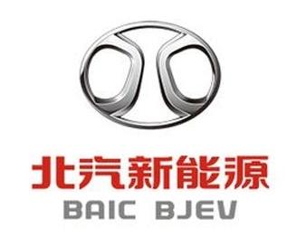 北京新能源汽车股份有限公司