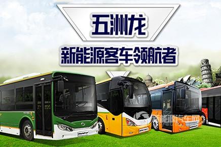 """五洲龙""""变法"""":新能源客车""""先行者""""能否再创生机?"""