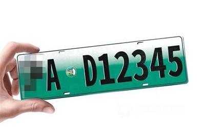 山西:2018年将启用新能源汽车专用号牌