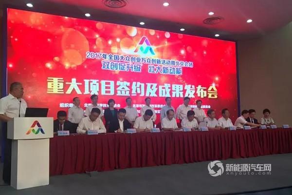 """亿华通入选2017年北京""""双创""""活动周十大重大项目"""