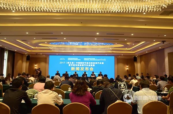 2017(第五届)中国国际节能与新能源汽车展10月盛大开幕