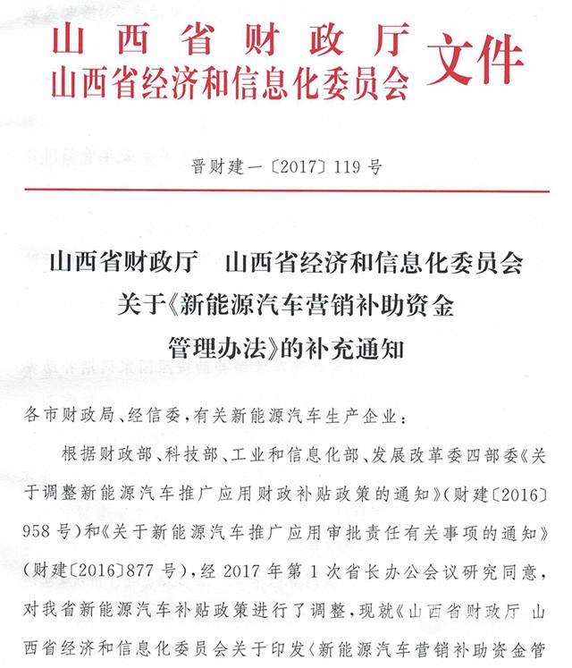山西省发布新能源汽车补贴通知 非个人用户需满足行驶3万公里条件
