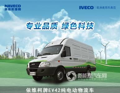 维柯荣获第二届新能源 物流车 挑战赛八项大奖高清图片