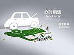 广州发《共享汽车发展指导意见》 鼓励使用新能源汽车
