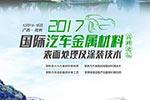 2017国际汽车金属材料表面处理及涂装技术高峰论坛