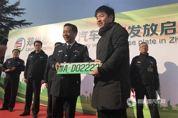 河南:郑州首张新能源汽车号牌牌照发放