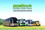"""中通客车何以成为客车行业绿色转型""""新样本""""?(一)"""
