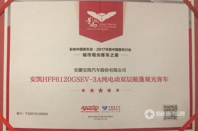 斩获双项大奖——展望2018中国客车的安凯影响力!