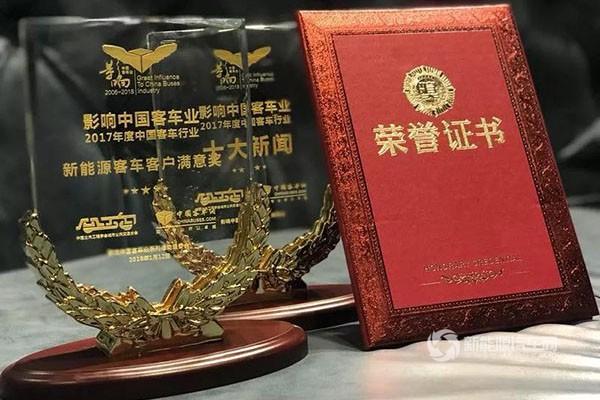 """申龙客车斩获""""第十二届影响中国客车业年度盘点活动""""三项大奖"""