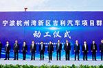 总投资295亿元!吉利汽车项目群在杭州正式动工