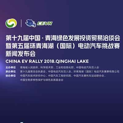 中国力量跨界云集,环青海湖电动汽车挑战赛正式启动!