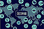 国网电动:车联网区块链结合探索绿色创新
