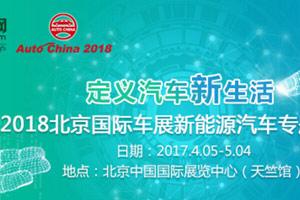 2018北京车展新能源汽车专题