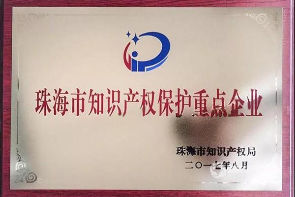 """银隆新能源荣膺""""珠海市知识产权保护重点企业""""!"""