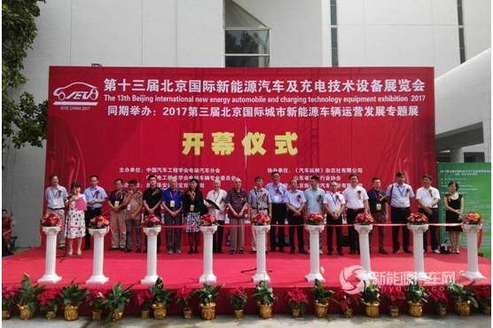 IEVE-BJ  2018第十四届北京国际新能源汽车展将盛大开幕