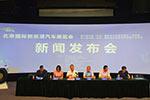 北京国际新能源汽车展览会新闻发布会在京举行
