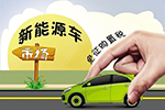 关于申报第19批《免征车辆购置税的新能源汽车车型目录》 通知
