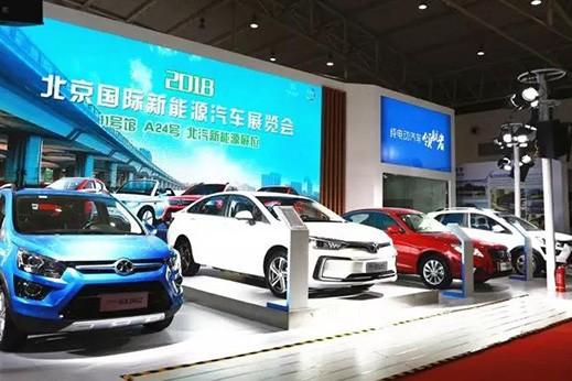北汽新能源智能纯电动汽车亮相北京国际新能源汽车展