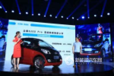 """""""城市游侠再进化""""众泰E200 Pro上市 补贴后6.39万起 续航301km"""