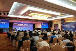 2018京津冀新能源汽车协同创新高峰论坛