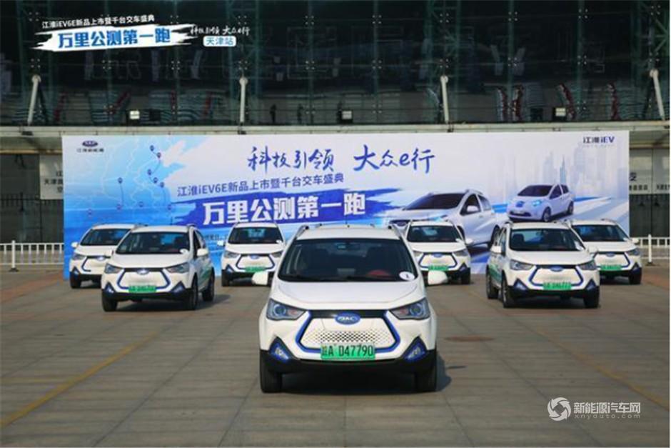江淮iEV6E新品上市 万里公测第一跑