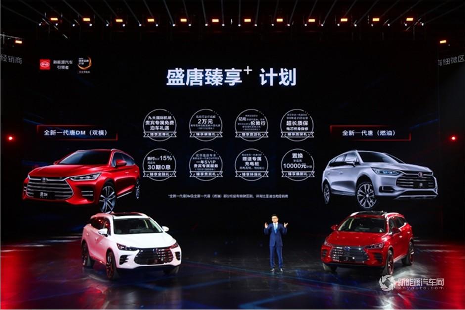 比亚迪汽车销售有限公司总经理 赵长江先生致辞