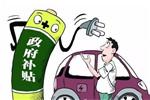 北京调整新能源汽车补贴政策 按1:0.5比例发放