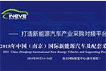 """2018""""南京新能源汽车博览会""""将在9月14日开幕"""