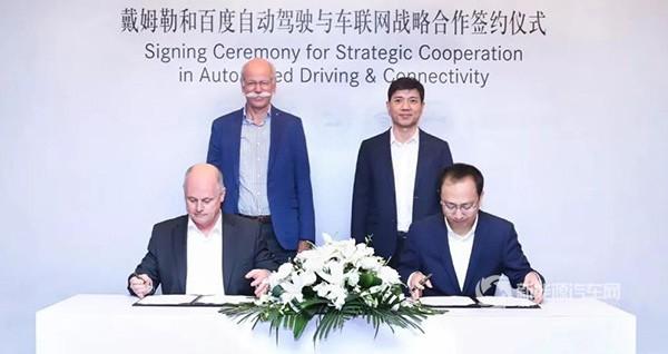 百度与戴姆勒签署战略合作协议  深化自动驾驶和车联网合作