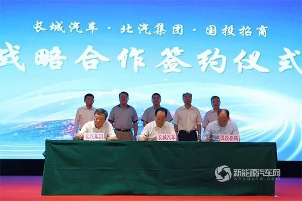 推进京津冀汽车产业发展 长城北汽国投创新签署战略合作框架协议