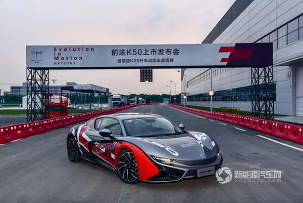 中国电动跑车的开端 前途K50正式上市