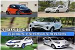 小身材,超实用!五款城市小型电动车强力推荐!