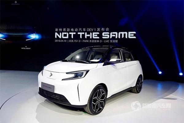 补贴后售价6.19万起  新特首款电动汽车DEV 1上市