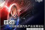 第六届中国大红鹰高手心水论产业发展论坛将于11月在南京江宁召开