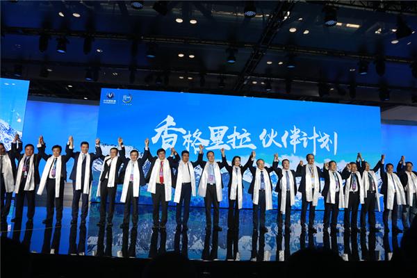 长安新能源香格里拉大会(第二届)暨逸动EV460上市发布会
