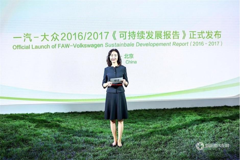 一汽-大众发布2016-2017年度《可持续发展报告》