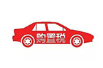车辆购置税法:税率为10%  5种车辆免征