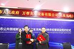 """星星充电携手萍乡市政府打造江西""""绿色智慧交通""""示范标杆城市"""