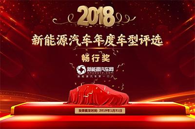 2018年新能源汽车年度车型评选—畅行奖