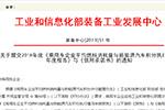 """工信部装备中心发布关于提交2018年度""""双积分""""年度报告的通知"""
