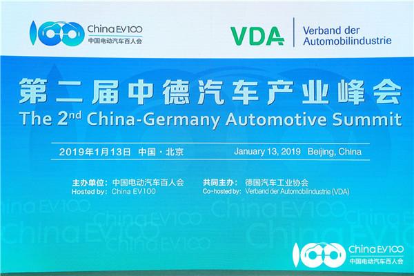 百人会|第二届中德汽车产业峰会